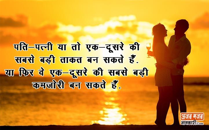 Husband And Wife Quotes In Hindi Husband And Wife Status For