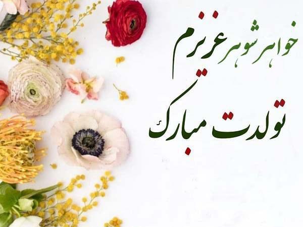 کلیپ تبریک تولد به خواهر شوهر گلم عکس ومتن کلیپ تبریک تولد به خواهرشوهر گلم ویمگز Arabic Calligraphy Art
