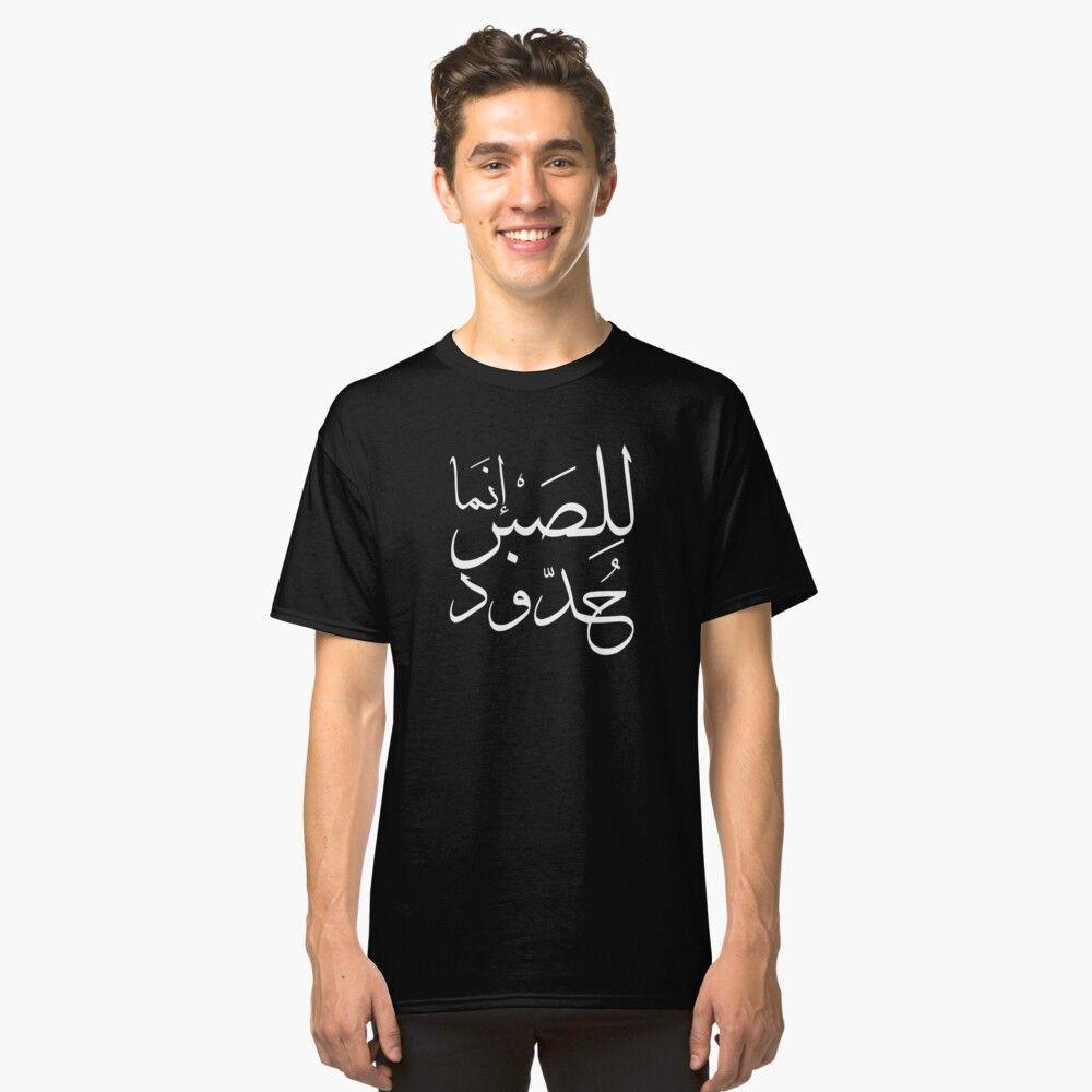Um Kulthum ام كلثوم انما للصبر حدود But Patience Has Limits T Shirt By Fadibones Redbubble T Shirt Queen Shirts Tee Shirts
