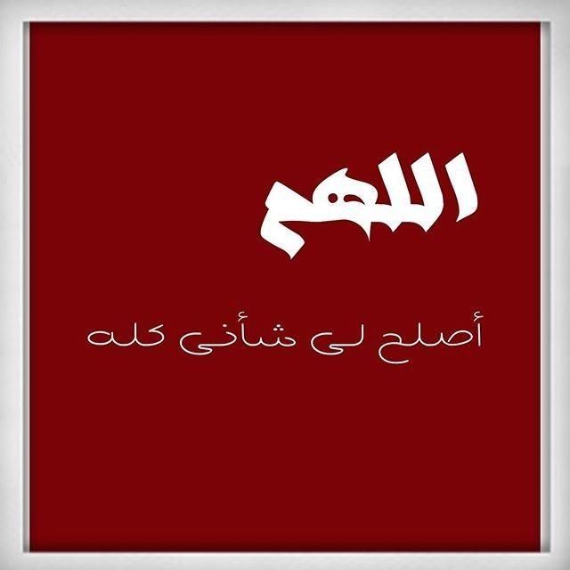 #الله #اله #الهي #اللهم #رب #ربي #ربنا #دين #دعاء #دعوة #ادعيه #اذكار #ذكر #ورد #الاسلام #الايمان #المسلمين #المؤمنين #الاجر #عبادة
