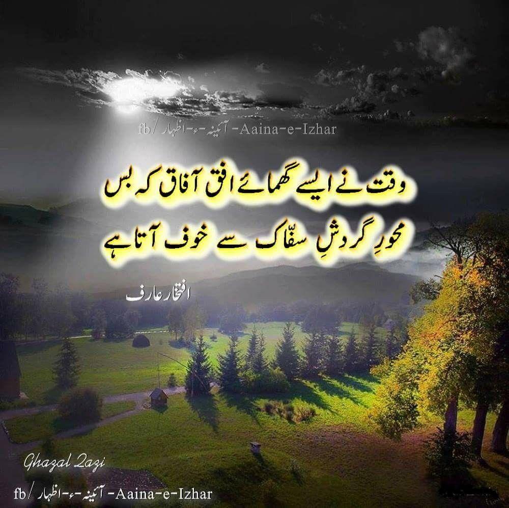 Pin by Shabana on ZindAgi Neon signs, Urdu poetry, Neon