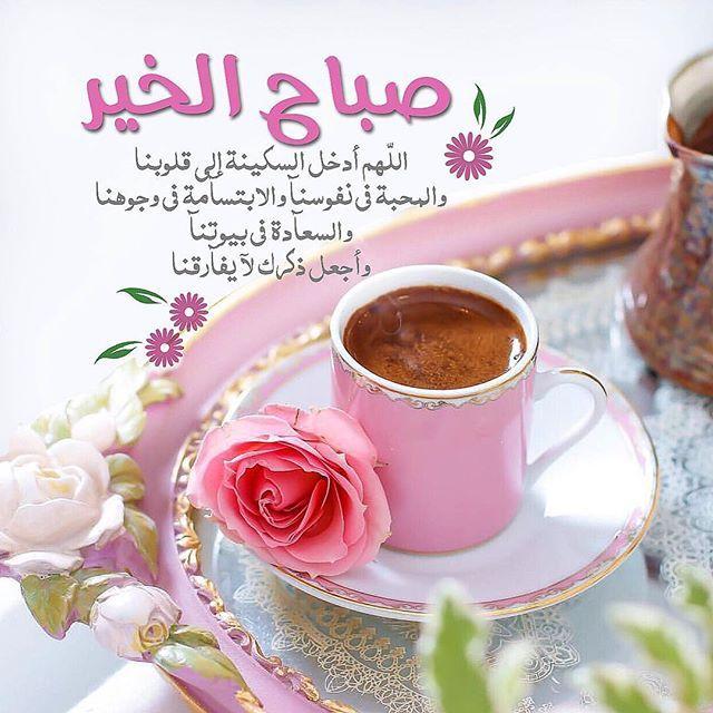 صباح الخير دعاء مكتوب واحلى صور صباح الخير عالم الصور Coffee Breakfast Good Morning Coffee Coffee Cafe