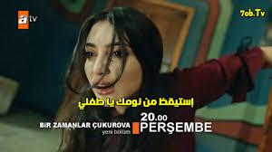 مسلسل كان ياما كان في تشوكوروفا الحلقة 50 مترجم كاملة Incoming Call Incoming Call Screenshot