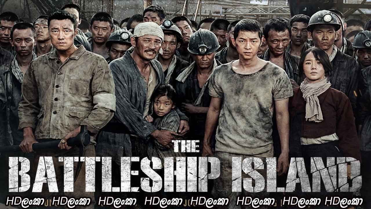 The Battleship Island (2017) With Sinhala Subtitle | නිදහස