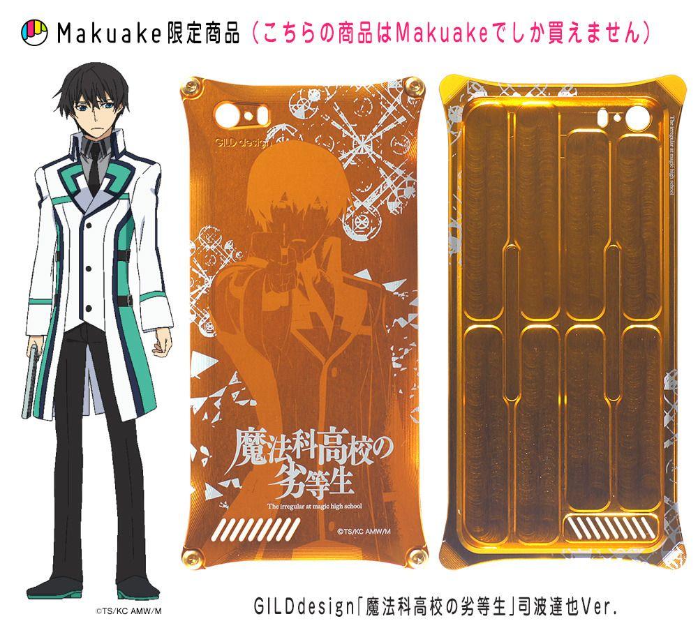 「魔法科高校の劣等生」Makuake限定 iPhone5/5s カバー発売! プロジェクト詳細   クラウドファンディング - Makuake(マクアケ)