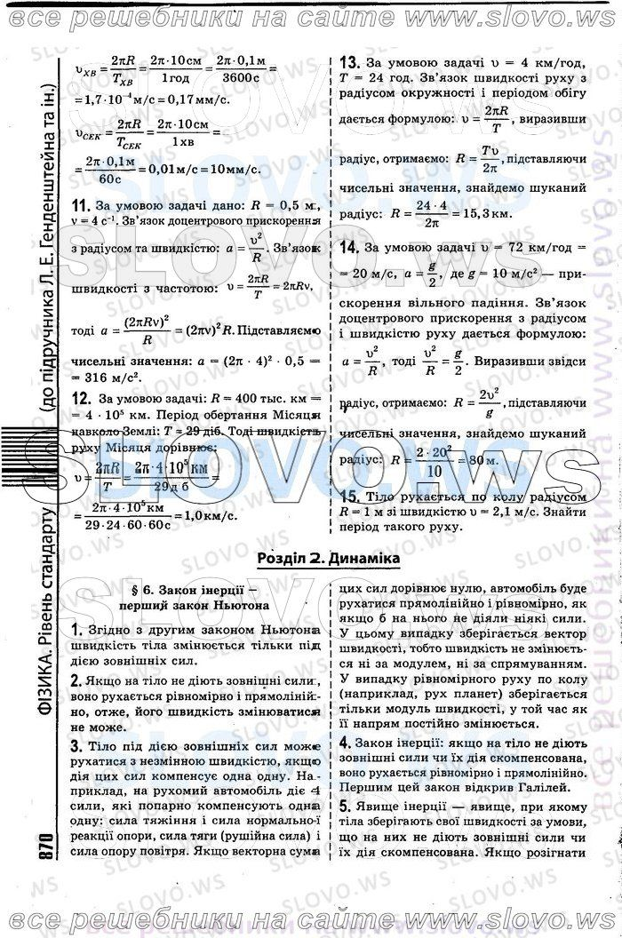 Т.е.демидова с.а.козлова а.п.тонких ответы учебника 2 класс часть 2 гдз стр