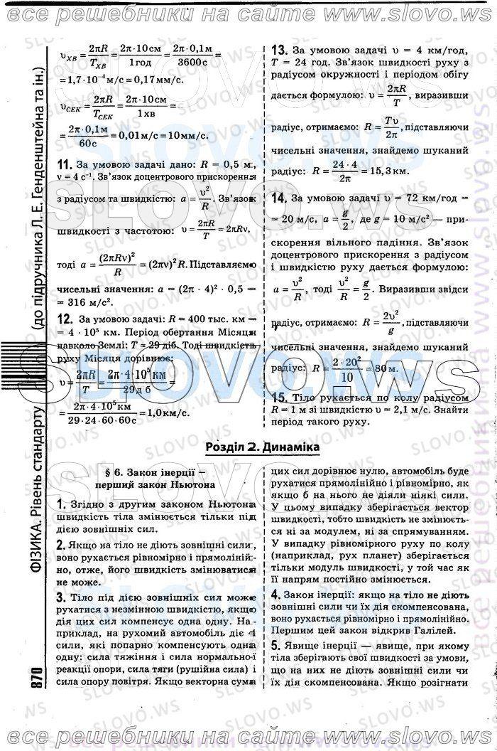 Гдз по физике л.э. генденштейн и ю.и.дик