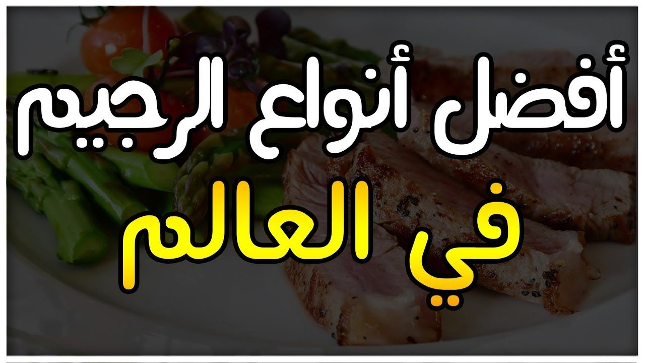 Pin By Nosteroids On كمال اجسام طبيعي و حرق الدهون Company Logo Food Beef