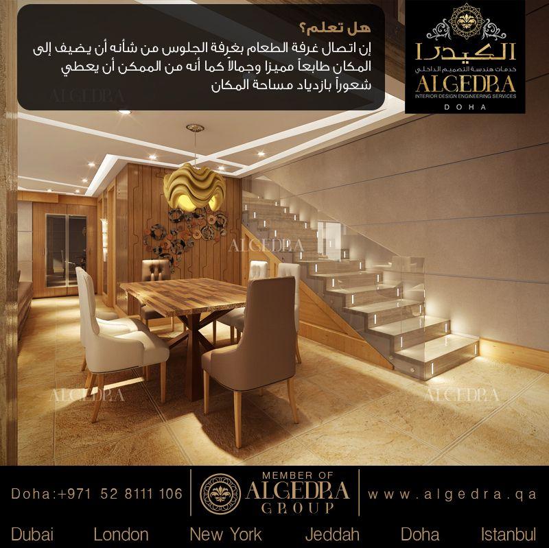 هل تعلم أن اتصال غرفة الطعام بغرفة الجلوس من شأنه أن يضيف إلى المكان طابعا مميزا وجمالا Interior Design Dubai Interior Design Companies Luxury Interior Design