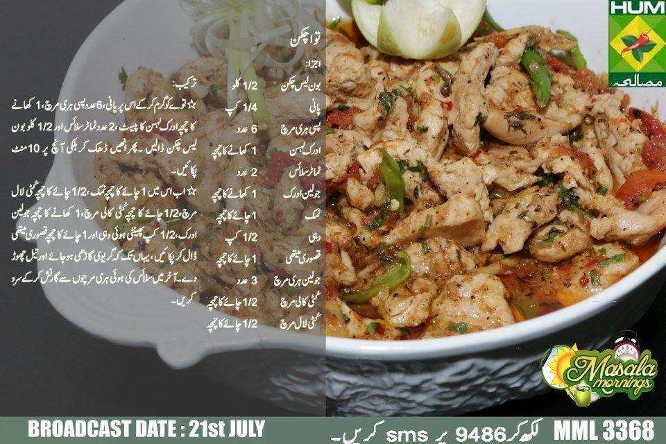 Here is the tasty tawa chicken recipe in urdu and english by shireen here is the tasty tawa chicken recipe in urdu and english by shireen anwar program masala forumfinder Choice Image