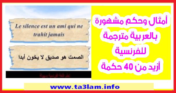أمثال وحكم مشهورة بالعربية مترجمة للفرنسية أزيد من 40 حكمة Arabic Calligraphy