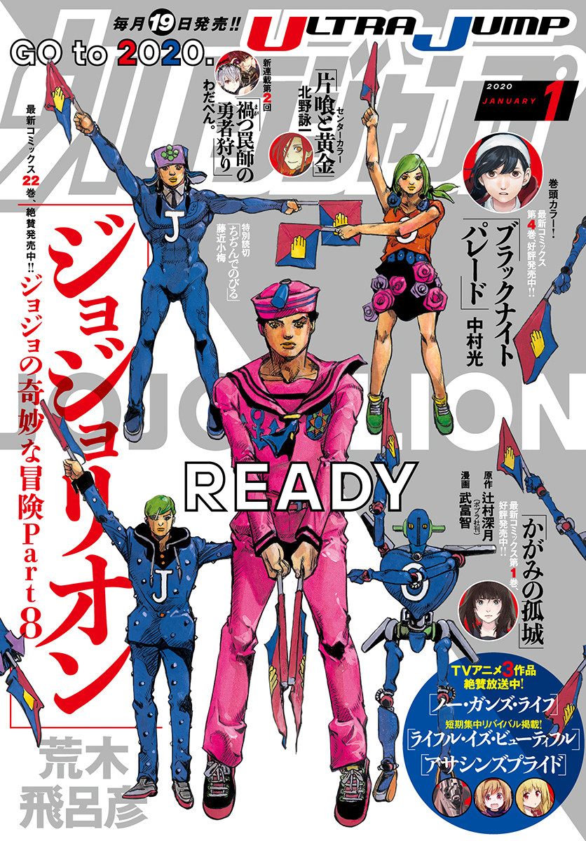 ultra jump ウルトラ ジャンプ chapter 2020 01 page 1 raw sen manga manga covers manga cover