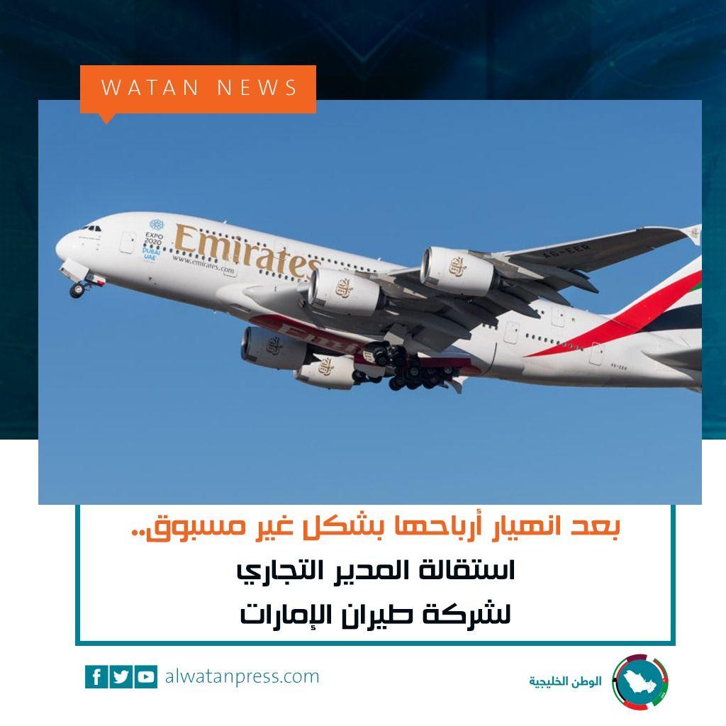 بعد انهيار أرباحها بشكل غير مسبوق استقالة المدير التجاري لشركة طيران الإمارات Passenger Jet Passenger Aircraft