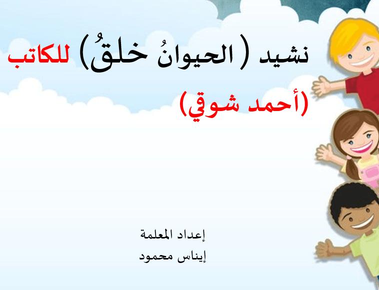 اللغة العربية بوربوينت نشيد حيوان خلق للصف الثالث Movie Posters Movies Poster