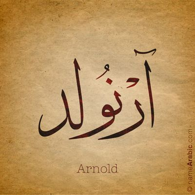 Arnold Arabic Calligraphy Design Islamic Art Ink Inked Name Tattoo Find Your Name At Namearabic Com Calligraphy Name Arabic Calligraphy Names