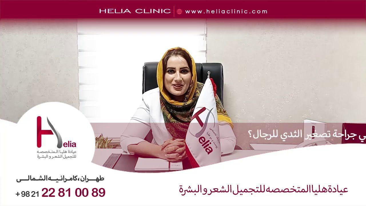 ما هي جراحة تصغير الثدي للرجال عیادة هلیا 00989120234708 Home Appliances Appliances Clinic