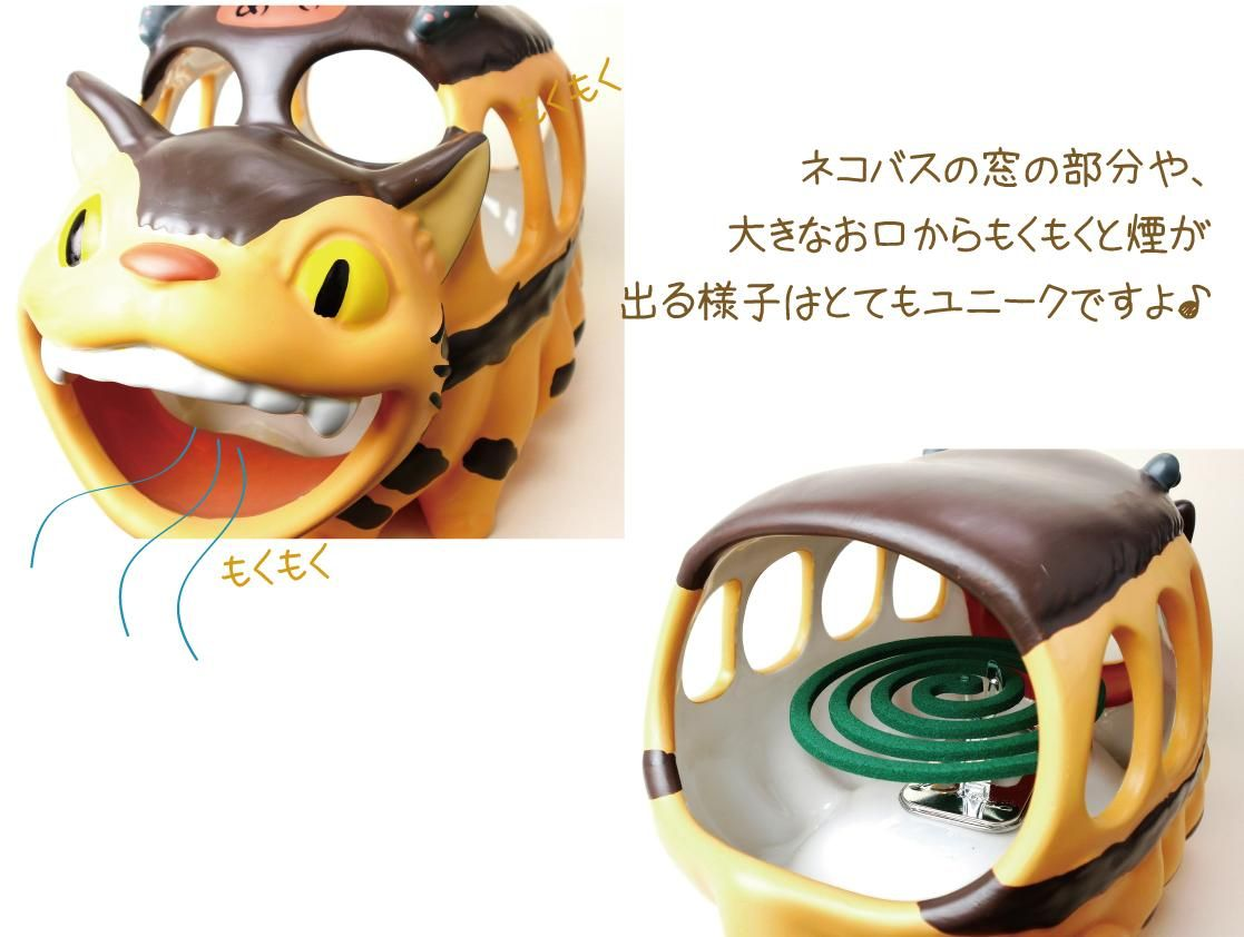 Japanese Mosquito Coil Holder Catbus