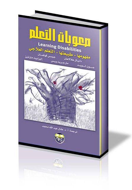 صعوبات التعلم مفهومها طبيعتها التعليم العلاجي Pdf Ebooks Free Books Learning Books Free Download Pdf