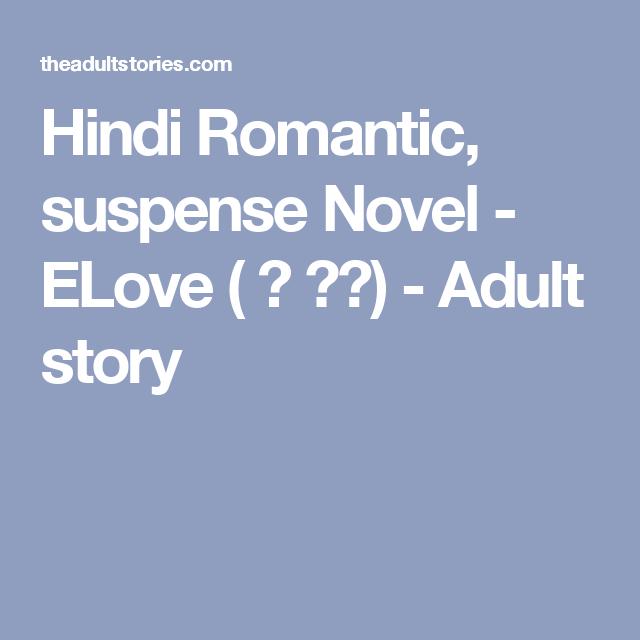 Hindi Romantic Suspense Novel Elove  E A   E A B E A B Adult Story Great Novels