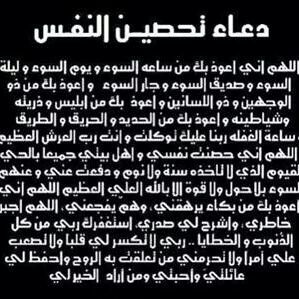 دعاء تحصين النفس Salat Prayer Islamic Quotes Prayers