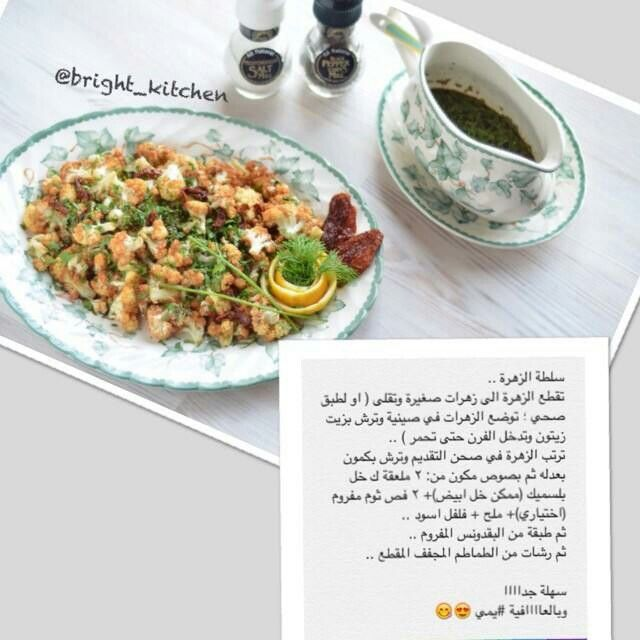 سلطة الزهرة Cooking Recipes Middle Eastern Recipes Cooking