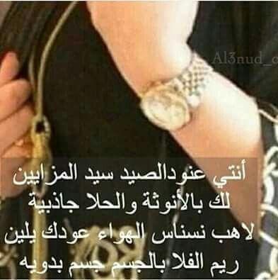 Pin By طيف الياسمين On البدر Arabic Quotes Quotes Arabic