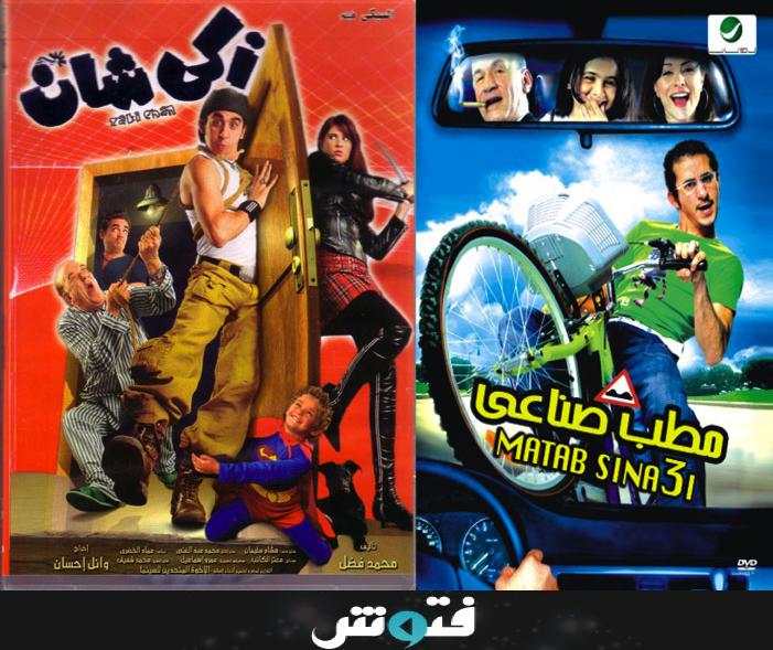 أي فلم تود مشاهدته الليلة ١ فلم مطب اصطناعي ٢ فلم زكي شان عرب افلام كوميدي Fatooosh Video Film Arab Comic Books Book Cover Comic Book Cover