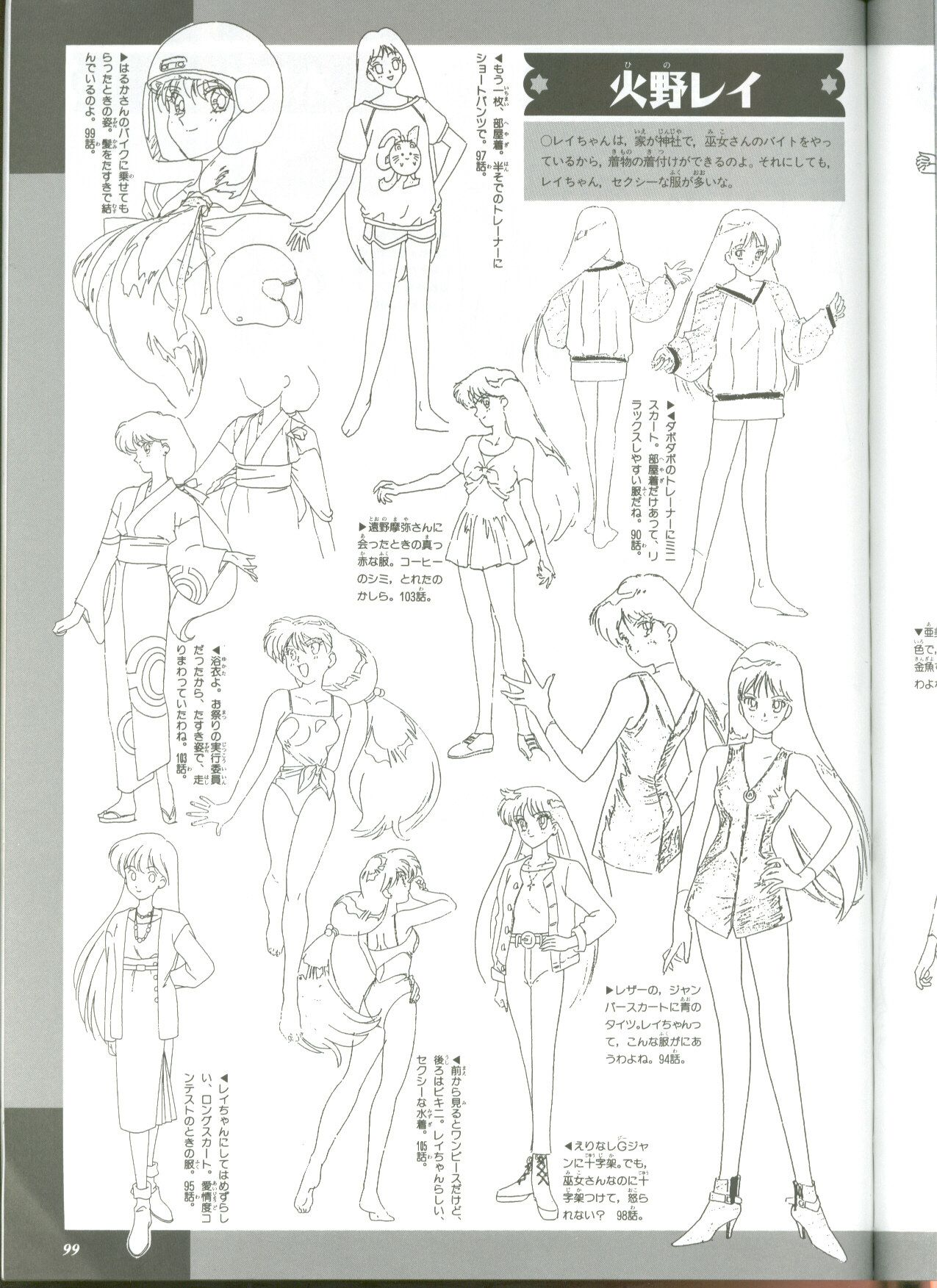 Rei character sheet sailor moon sailor moon co pinterest rei character sheet sailor moon malvernweather Images