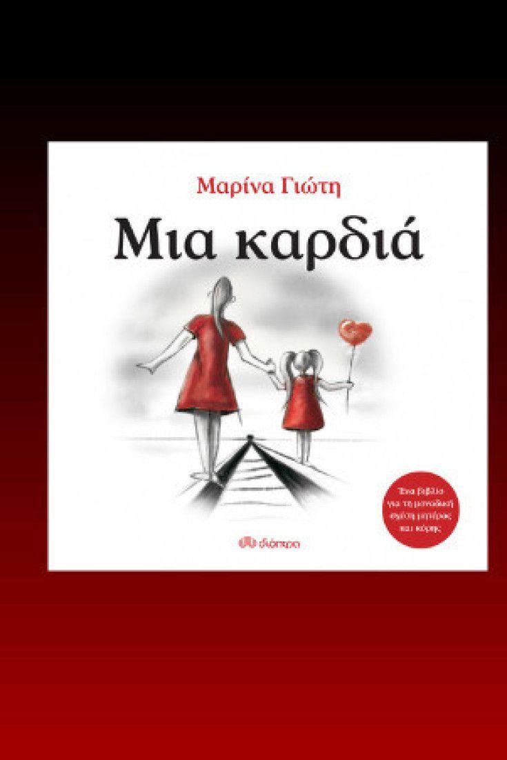 «Μια καρδιά»: Κριτική του βιβλίου της Μαρίνας Γιώτη