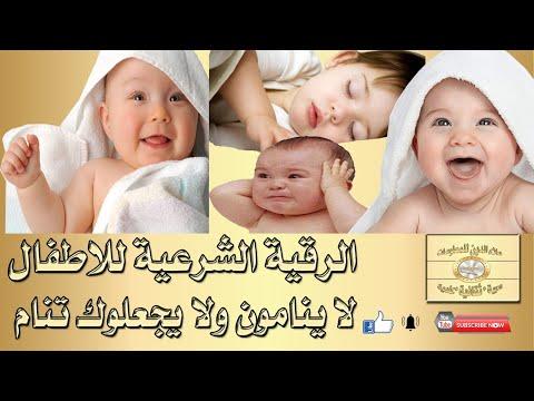 الرقية الشرعية للاطفال لا ينامون ولا يجعلوك تنام Youtube Furniture Bassinet Bed