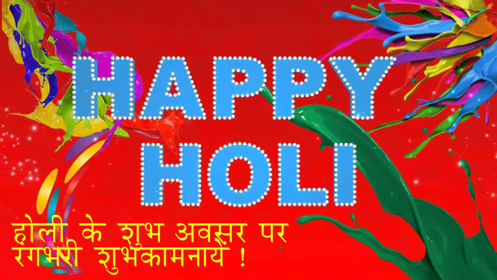 Happy holi 2016 holi whatsapp video holi greetings in hindi holi happy holi 2016 holi whatsapp video holi greetings in hindi holi wishes kristyandbryce Image collections