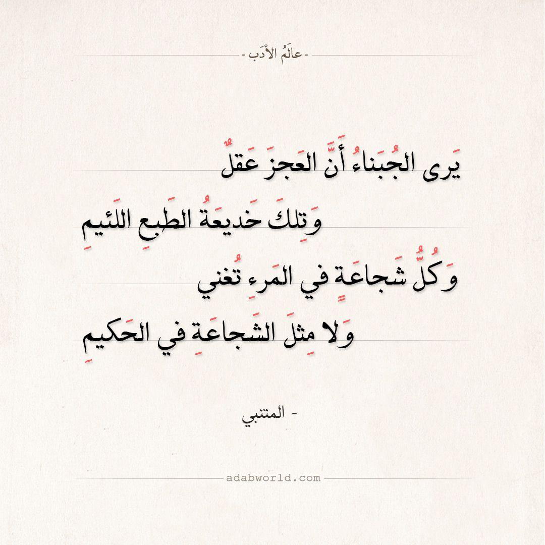 شعر المتنبي يرى الجبناء أن العجز عقل الشجاعة المتنبي حكم شعر عالم الأدب Arabic Quotes Arabic Poetry Words Quotes Life Quotes Quotes