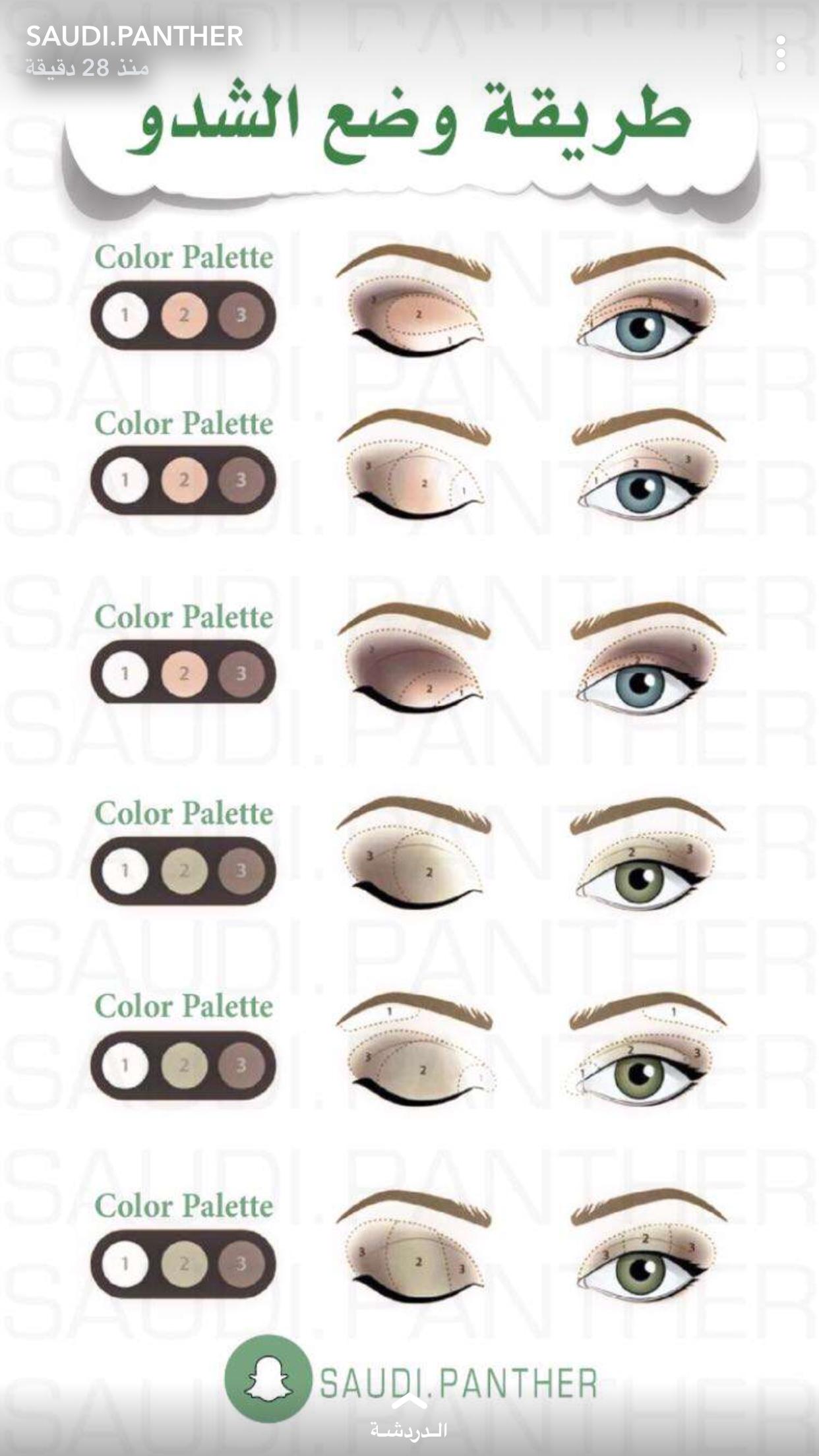 ميكأب Dry Skin Makeup Makeup Tutorial Eyeshadow Natural Eye Makeup Tutorial