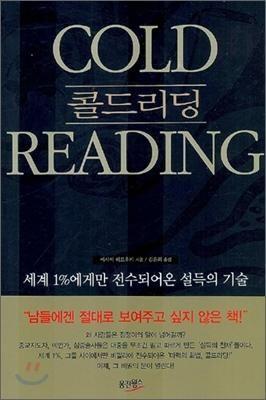 콜드 리딩 책
