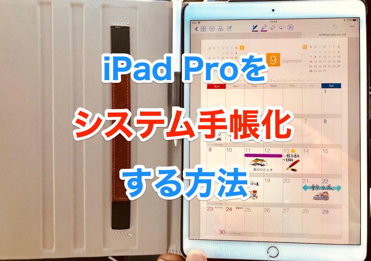 ついに手書きの手帳は必要がなくなった Ipad Proのシステム手帳化手順