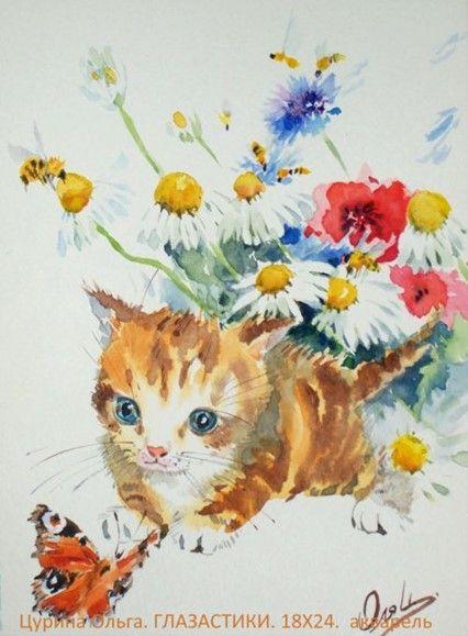 Цурина Ольга. ГЛАЗАСТИКИ. (Котенок среди полевых цветов ...