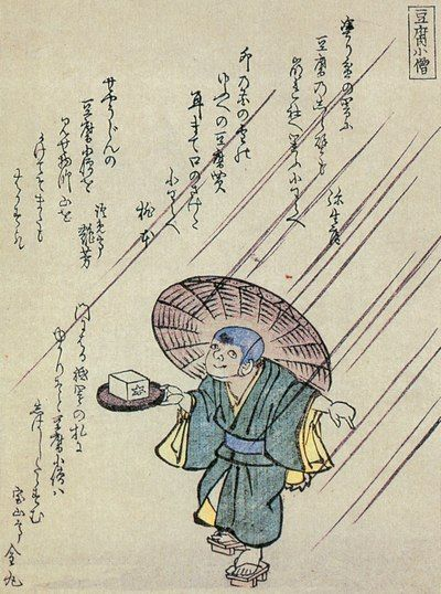 『狂歌百物語』より「豆腐小僧」 Tofu Kozo