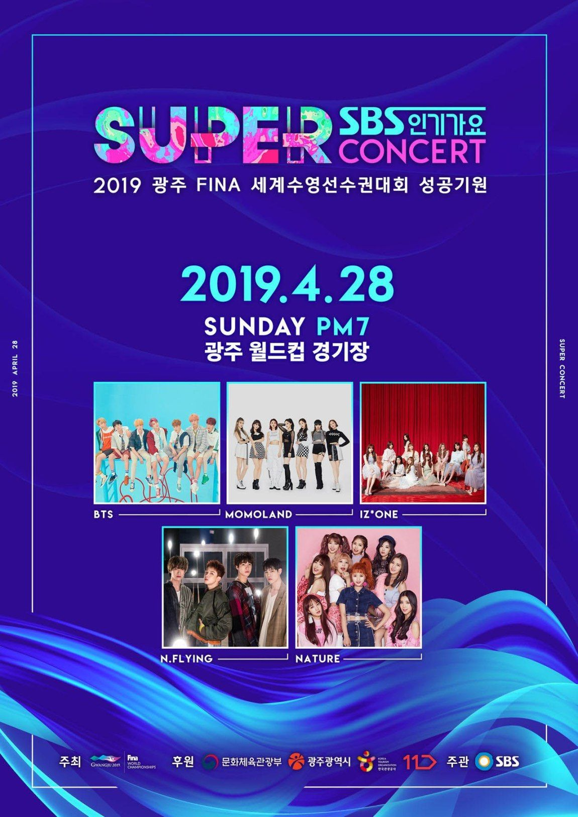The first lineup of SBS Inkigayo Super Concert 2019   KPOP