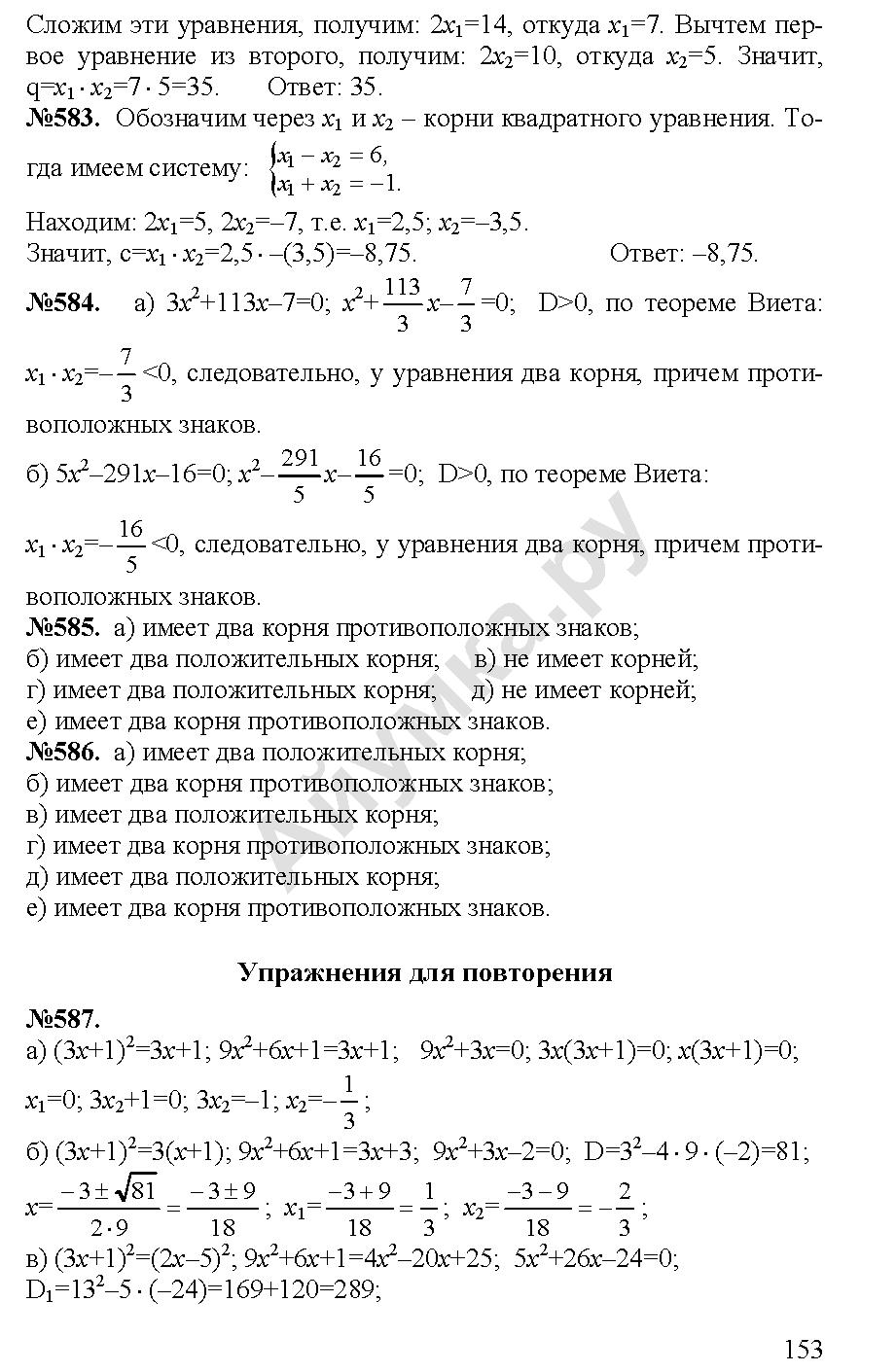 Таблица по биологии 6 класс викторов никишов на стр