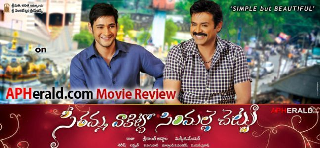Seethamma Vakitlo Sirimalle Chettu Movie Review Rating Seethamma Vakitlo Sirimalle Chettu Review Seethamma Vakitlo Sirimalle Che Movies New Poster Reviews