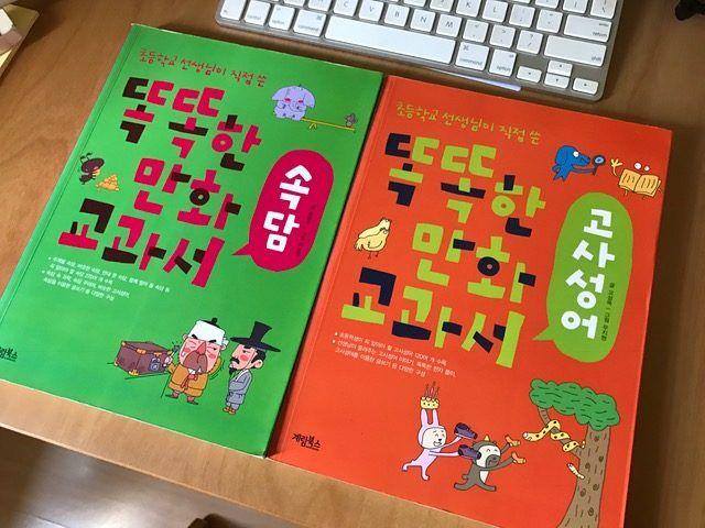 [Korean Textbook Review] 똑똑한 만화 교과서 – 속담 – Hangukdrama & Korean