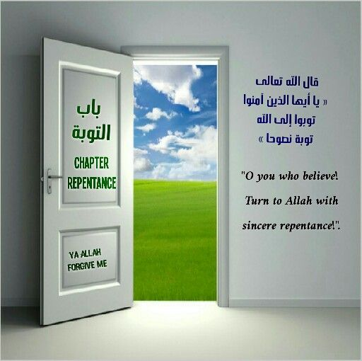 باب التوبة مفتوح Forgiving Yourself Repentance Allah