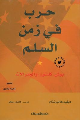 تحميل كتاب حرب في زمن السلم Pdf ديفيد هالبرشتام Pdf Books Books Pdf Download