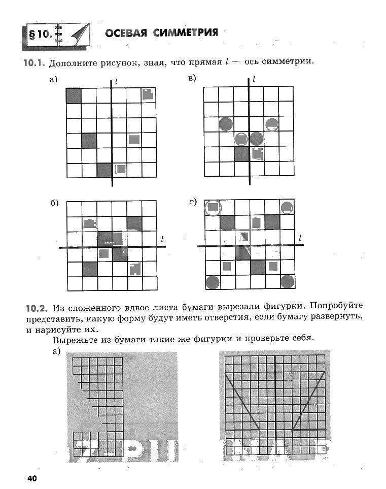 Общая география 6 класс а.г.стадник тетрадь для практических работ