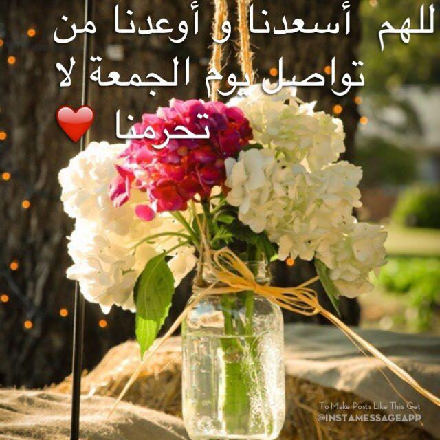 اللهم أسعدنا و أوعدنا و بتواصل يوم الجمعة لا تحرمنا Diy Wedding Flowers Wedding Flowers Flowers