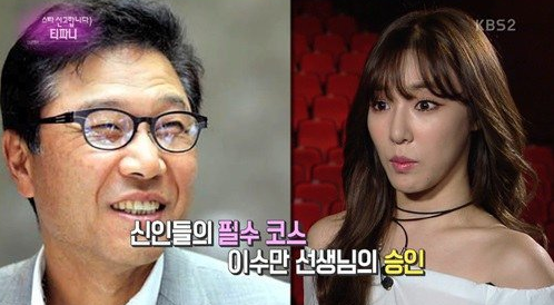 (Entertainment Weekly) Tiffany Reveals Lee Soo-man's Reaction To Her Solo Debut Choreography