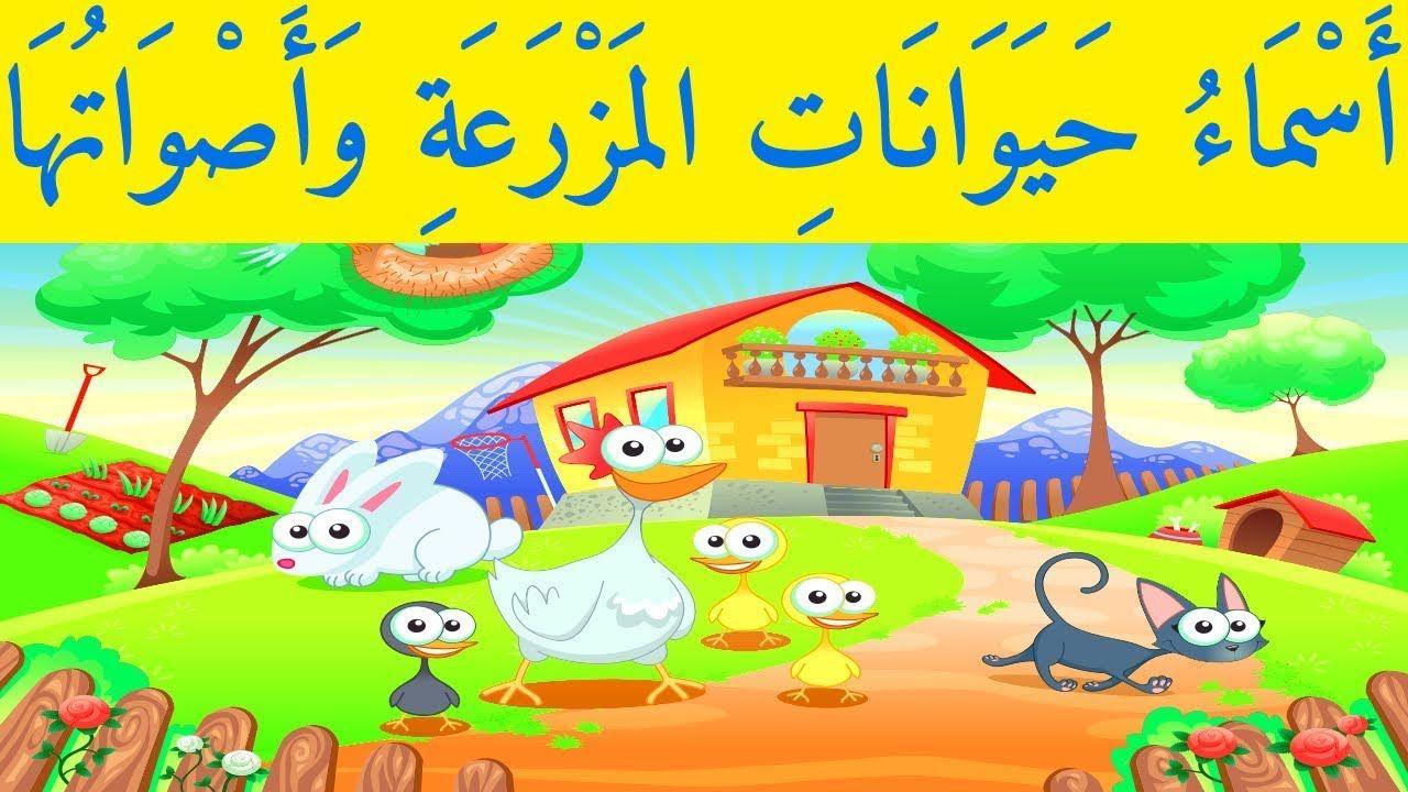 أصوات الحيوانات الاليفة أو اصوات حيوانات المزرعة باختصار اسماء اصوات الح Character Pikachu Vocabulary