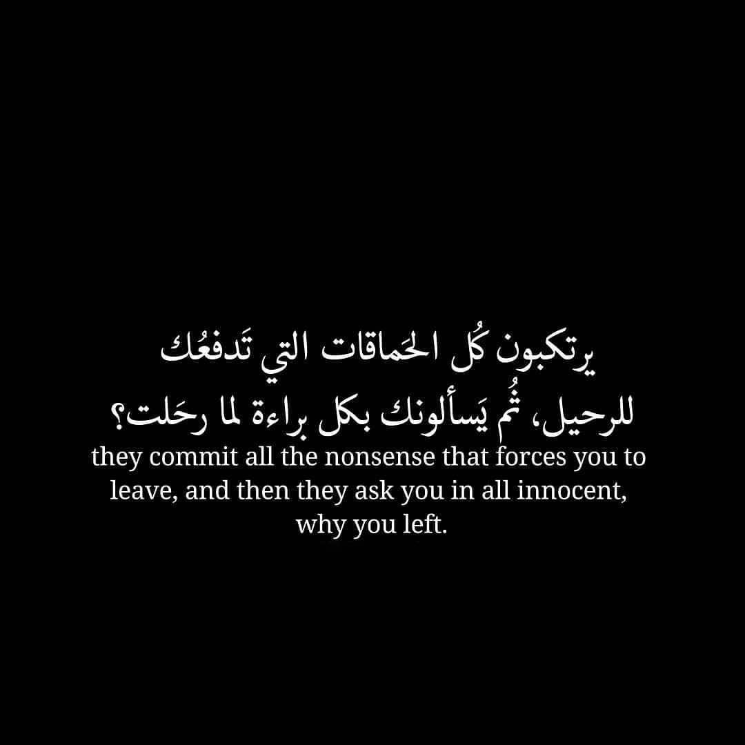 Quotes Dailyquote Feelings Addictedtonails Nailart Fashion Algeria Dzbeauty Blogeuse Arabic Quotes With Translation Funny Arabic Quotes Arabic Quotes