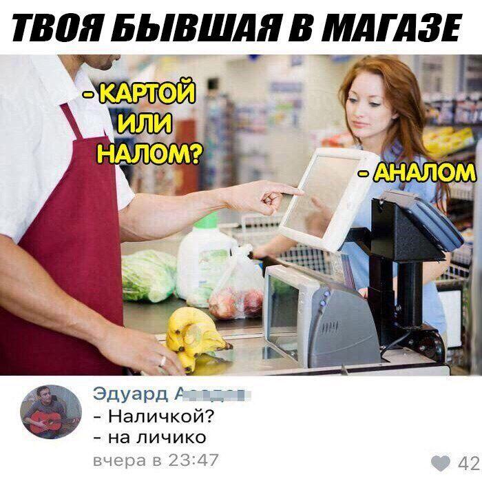 Твоя Бывшая В Магазине