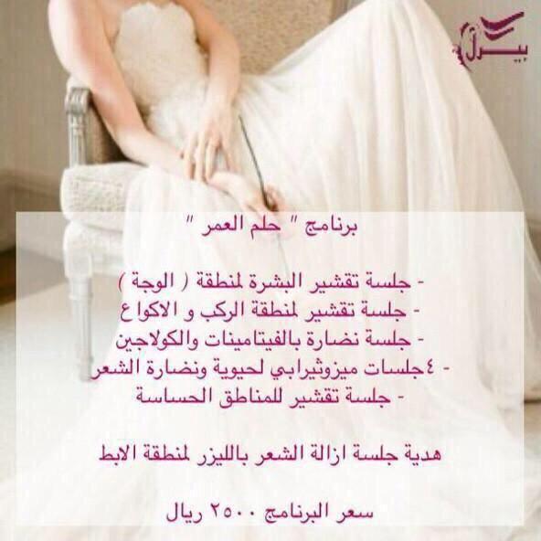 برنامج حلم العمر لكل عروسة تبحث عن التميز مركز بيرل الرياض ٠١١٢٦٣٢٤٢٤ Fashion Strapless Dress Dresses